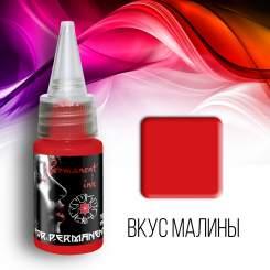Краска для перманента ВКУС МАЛИНЫ (10 мл)