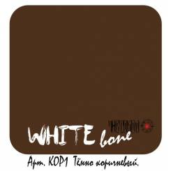 Тёмно коричневый КОР1