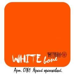 Ярко оранжевый ОЖ1